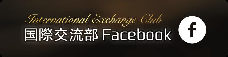 国際交流部Facebookへのリンク