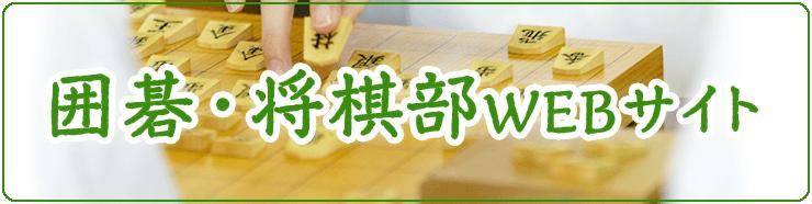 囲碁・将棋部webページへのリンク