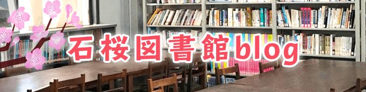図書館ブログへのリンク