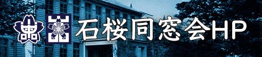 石桜同窓会ページへのリンク
