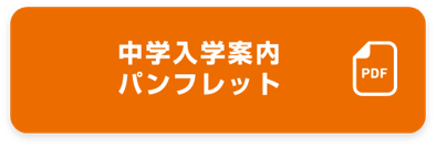 岩手中学校パンフレットのダウンロードボタン