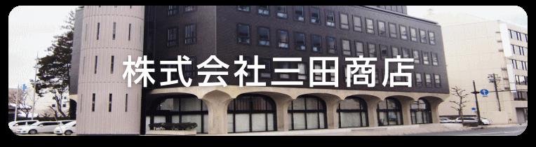 三田商店ホームページへ
