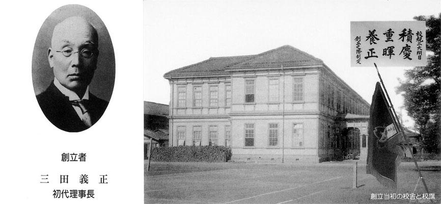 創立当初の校舎の様子