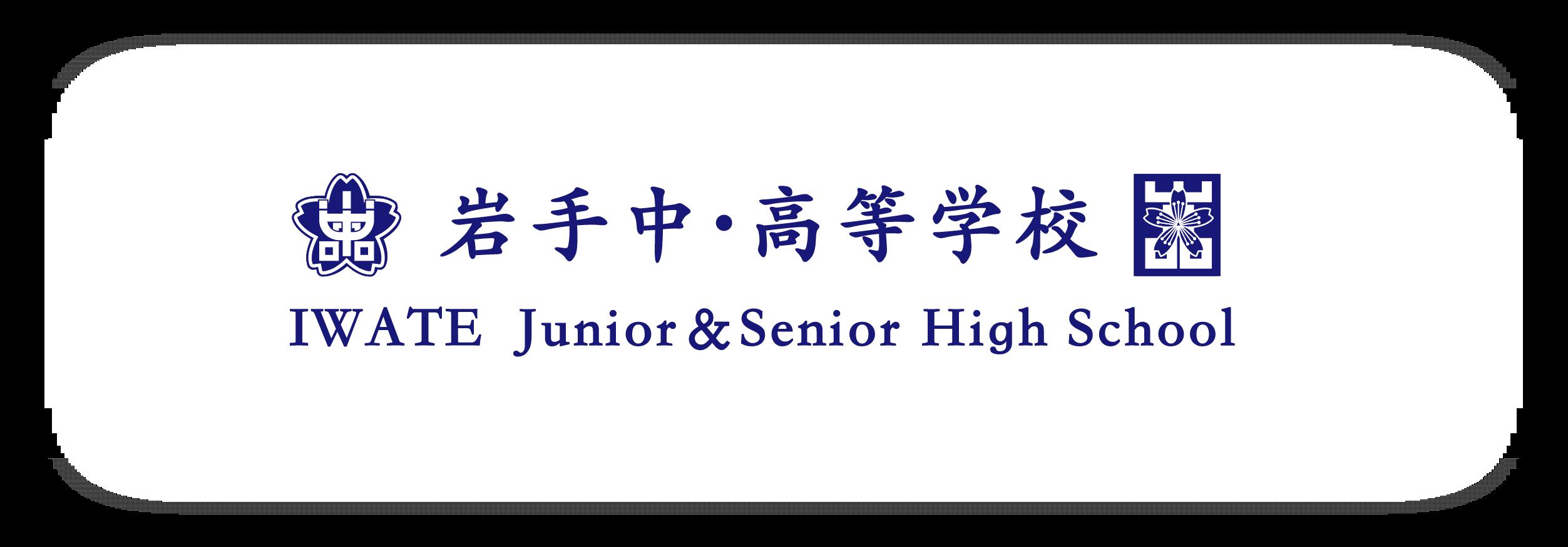 岩手中・高等学校